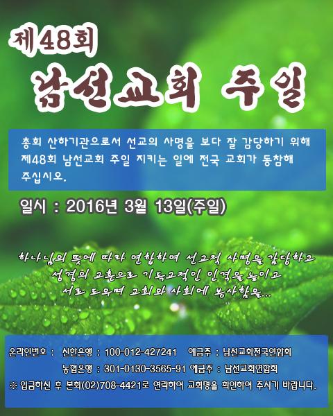 48회 남선교회주일 copy.jpg