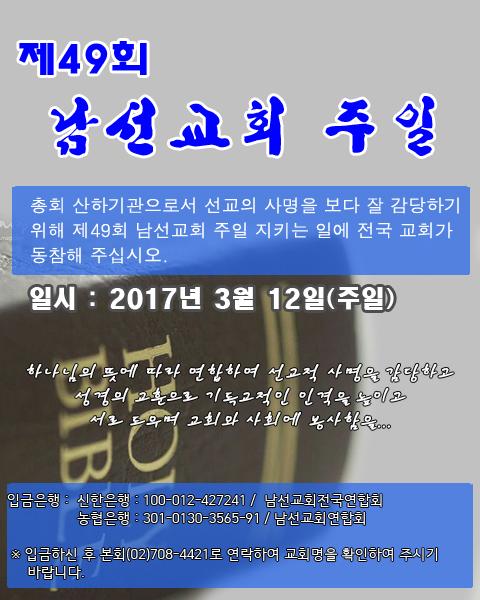 49회 남선교회주일.jpg